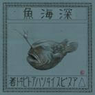 Anubis Eats Heartbeat Official Store in SUZURI ( AnubisEatsHeartbeat )