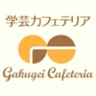 東京学芸大学 学芸カフェテリア ( u_gakugei_gcafe )