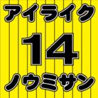 14・SURA14 ( 41dasu )