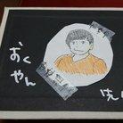 やん・おく ( okuyanbarukuina )