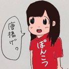 ちゃにー ( taniy0303 )