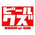 ビールクズ ( BEER__OR__DIE )
