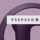 PS6PS5 ファンアイテム